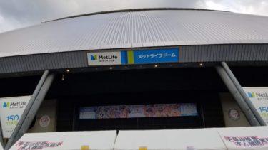 【会場メモ】メットライフドーム(シンデレラ6thライブ)の座席や入場雑感