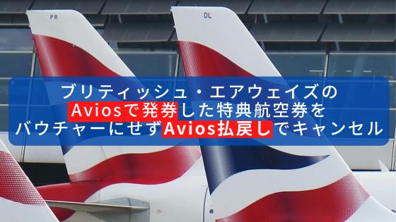 aviosを払戻しキャンセルする方法