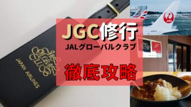 【JGC修行】徹底攻略2021 メリット、費用、ルート、おすすめJALカードも解説!