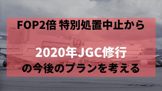 修行 2020 Jal