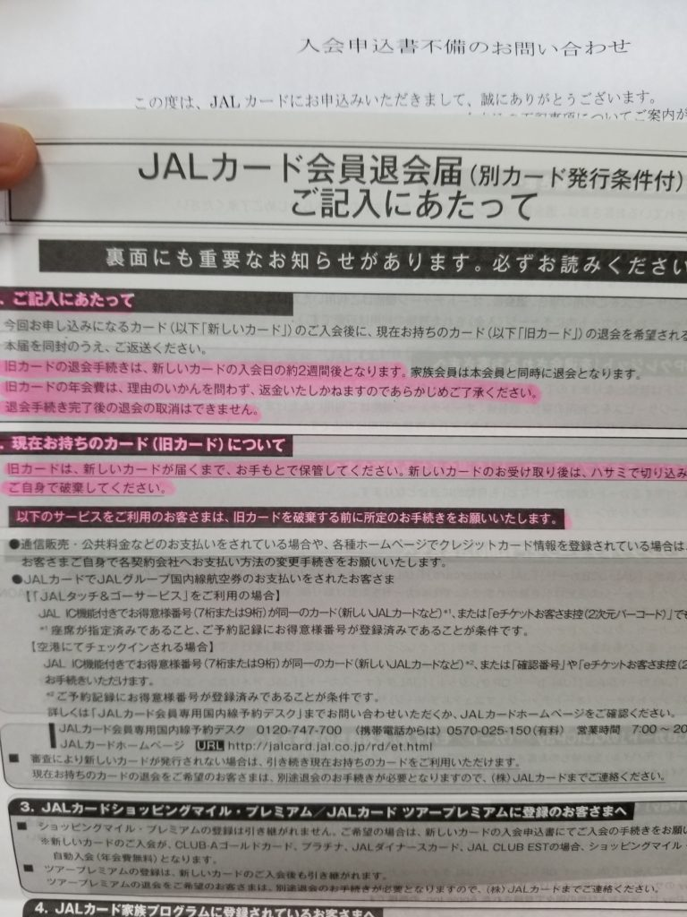JALカード退会届(別カード発行条件付き)