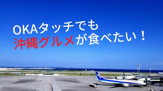 那覇空港短時間滞在でも沖縄グルメを楽しむ方法