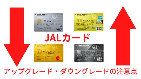 JALカードアップグレードダウングレードの注意点