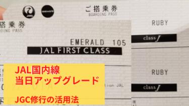 JAL国内線当日アップグレードのJGC修行における考え方。FOPをさらに稼げるので積極的に狙っていけ