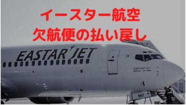 【まだ返金されず】イースター航空の運休便払い戻し方法