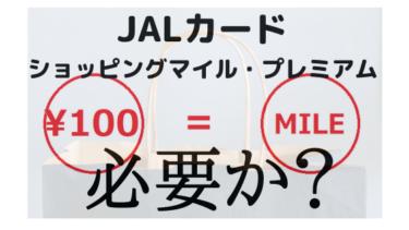 JALカードのショッピングマイル・プレミアムは必要?年33万円以上決済するなら得と言えるけど…