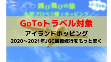 JALの「アイランドホッピングツアー」がGoToトラベルの対象に!JGC回数修行僧向けツアーがもっと安くなる