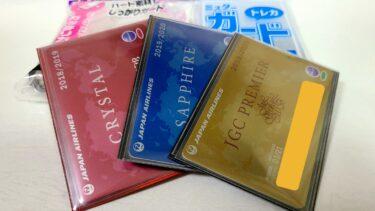 JALステイタスカードを綺麗にコレクションしたい!おすすめカードスリーブを探しました