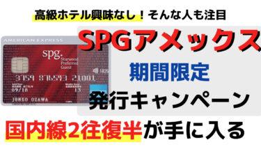 SPGアメックス新規入会キャンペーン活用で国内2往復半もの航空券が手に入る!格安旅行好きで高級ホテルに興味ない人も注目
