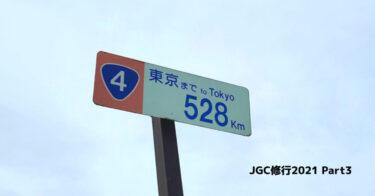 "【JGC修行2021#3】初訪問「いわて花巻空港」滞在24時間""も""あるしそれは修行ではなく旅行では"