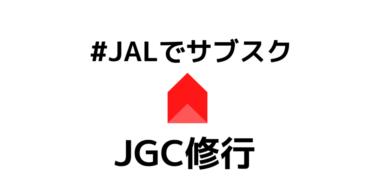 定額36,000円で3泊3往復可能!#JALでサブスクはJGC修行に使えるのか