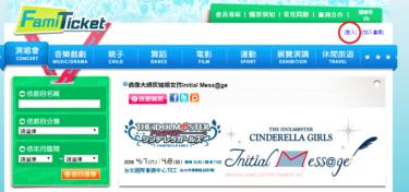 台湾遠征記 Part0 台湾FamiTicketのチケットをキャンセルして払戻した話
