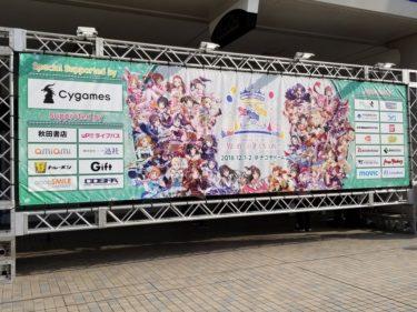【会場メモ】ナゴヤドーム(シンデレラ6thライブ)の座席や入場雑感