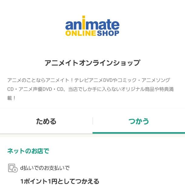 アニメイト オンライン