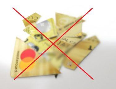不正利用の疑いでクレジットカードを止められた話とその対処法
