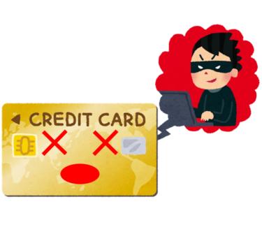 クレジットカードが不正利用された話