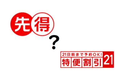 【JGC修行考察】 JALの先得と特便割引は何が違う?FOP積算や取消手数料が大きく違います。