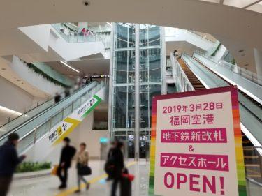 2,3分で改札から保安検査通過!めちゃくちゃ速い福岡空港新地下鉄アクセスホールが完成したので行ってきた