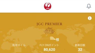 【JGC修行2019】JGCプレミア修行総まとめ FOP単価 7.82で解脱した旅程・費用を公開!