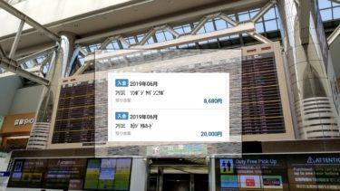 飛行機が遅延!クレジットカード海外旅行保険の航空機遅延保険とJALカードお見舞金制度に請求した手順