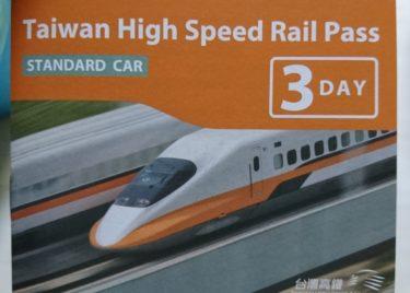 台湾観光で新幹線を使うなら「KKday」で購入できる乗り放題パスが便利。台北~左營(高雄)往復で元が取れます