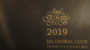2019年JGC修行します!【JALグローバルクラブとは】