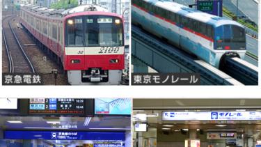 羽田空港からの移動は京浜急行(KEIKYU)が安い!10月1日からの値下げでよりお得に。東京モノレールの出る幕はあるか