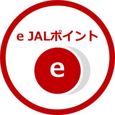 e JALポイントとは?お得な使い方やメリットデメリットを紹介。JGC修行僧も要チェックです!