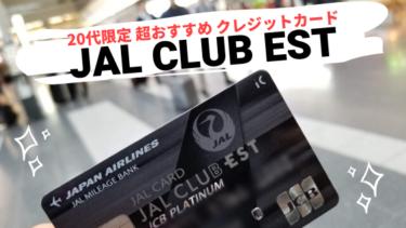 JAL CLUB ESTはアドバンテージの塊!1年に1回でも飛行機に乗る人ならお得です。2年以上所持した私が自信を持っておすすめします。20代のみに許される特権を絶対に見逃すな
