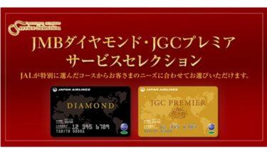 JGCプレミア、ダイヤモンド限定特典『サービスセレクション2020』の5つのコースを比較