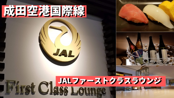 成田空港JALファーストクラスラウンジ