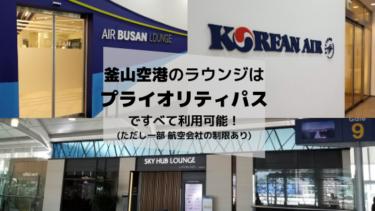 釜山金海国際空港のラウンジは3つすべてプライオリティパスで入室可能!ですが一部航空会社による制限あり