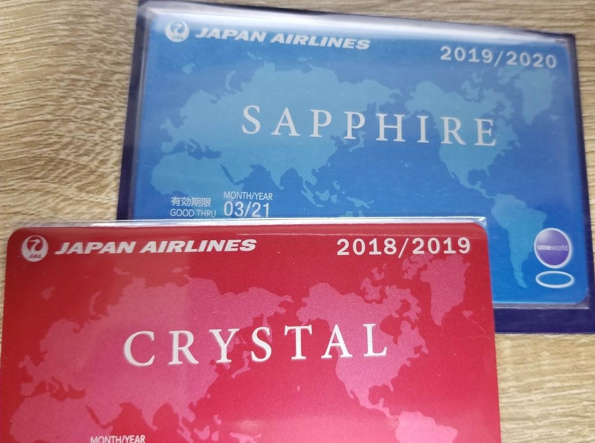JALのステイタスカード
