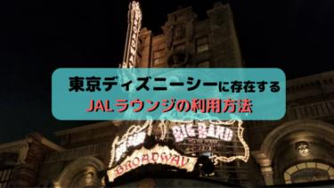 東京ディズニーシーに存在する「JALラウンジ」に行ってきました!ラウンジへの行き方、予約方法を紹介