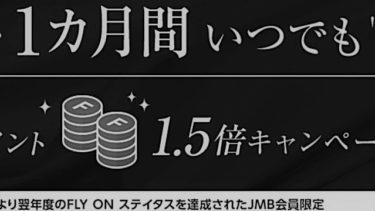 JALステイタス保持者向け「FOP2倍」は2020年度より「FOP1.5倍」キャンペーンへ…いつまでもあると思ってはいけない