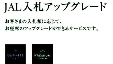 JALが入札アップグレードを導入開始!アップグレード後の積算率でFOPが獲得できるキャンペーンも