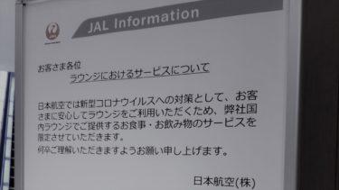 JALのラウンジのサービスがかなり縮小されていた件(福岡DPラウンジ訪問)